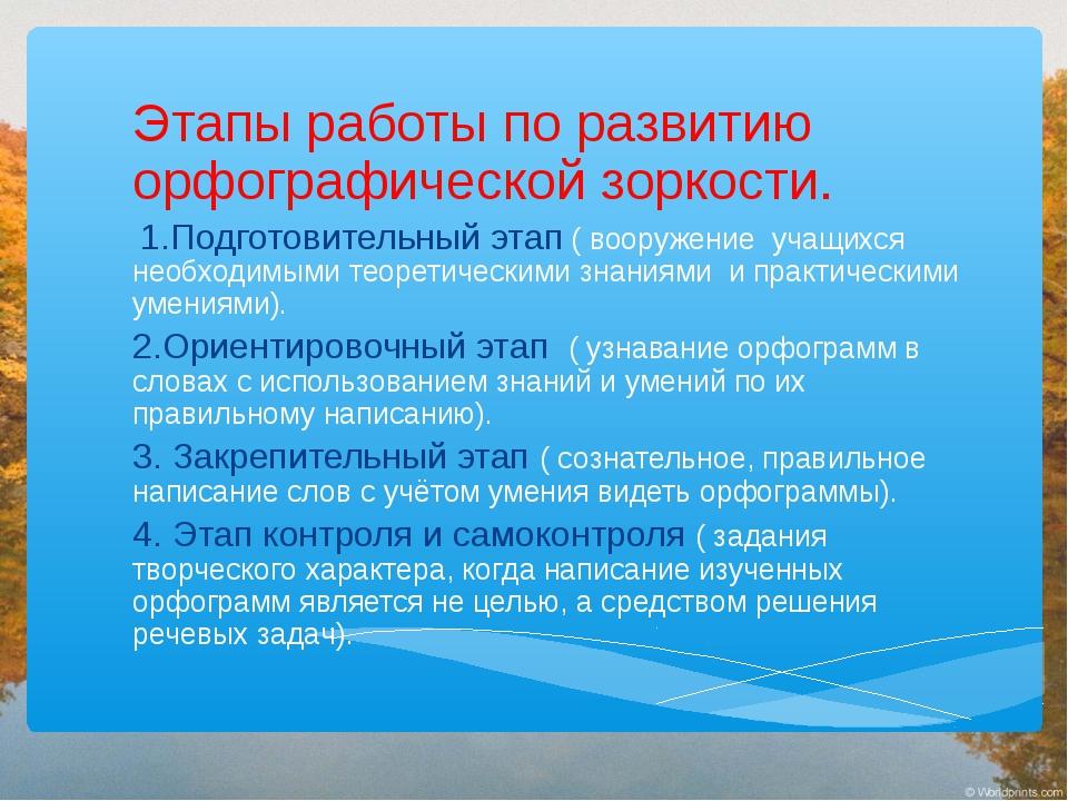 Этапы работы по развитию орфографической зоркости. 1.Подготовительный этап (...