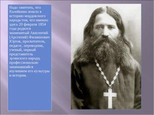 Надо заметить, что Калейкино вошло в историю мордовского народа тем, что имен