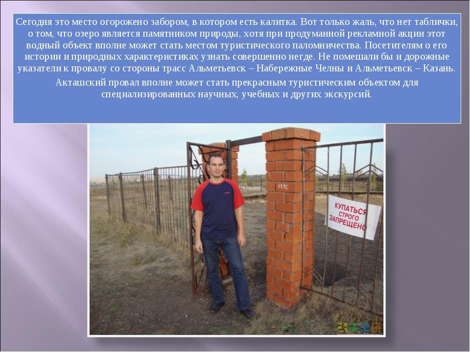 Сегодня это место огорожено забором, в котором есть калитка. Вот только жаль,...