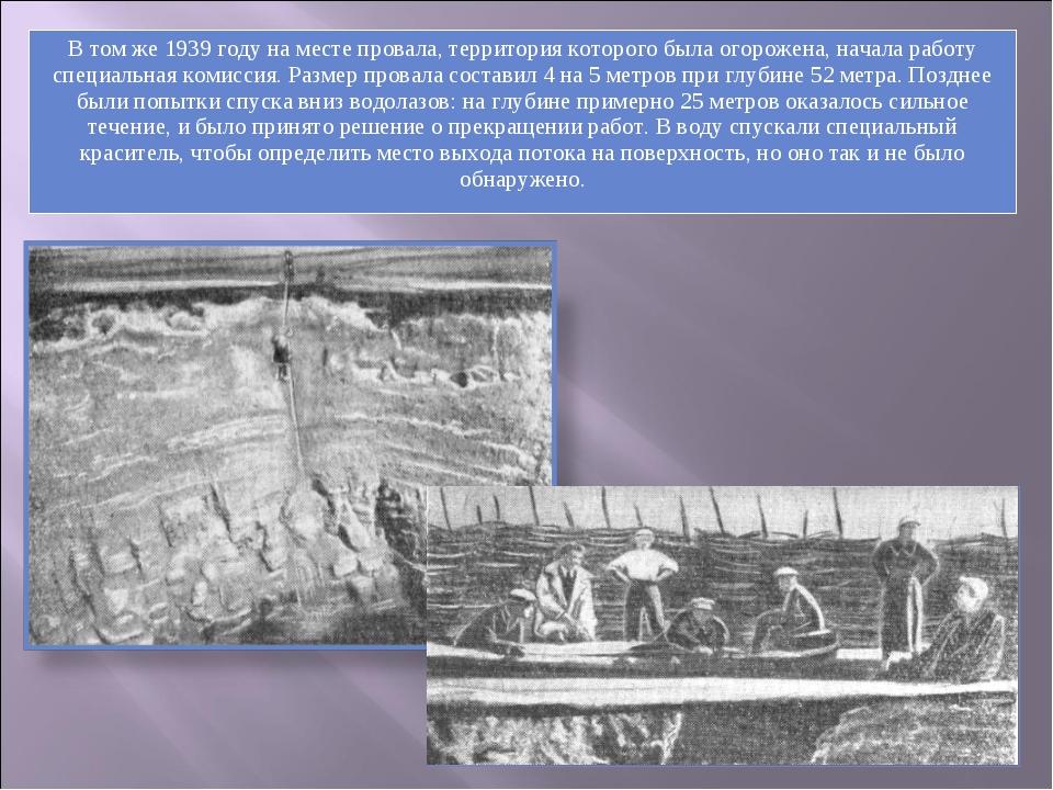 В том же 1939 году на месте провала, территория которого была огорожена, нача...