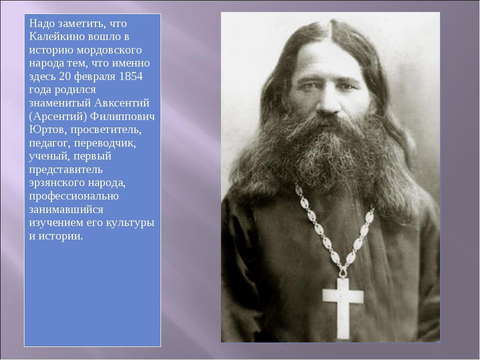 Надо заметить, что Калейкино вошло в историю мордовского народа тем, что имен...