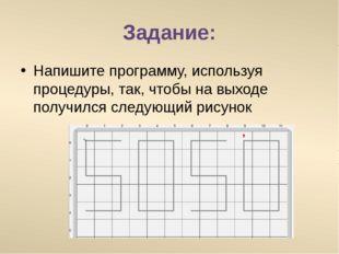Задание: Напишите программу, используя процедуры, так, чтобы на выходе получи
