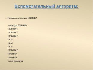 Вспомогательный алгоритм: На примере алгоритма ЕДИНИЦА : процедура ЕДИНИЦ