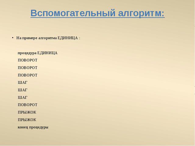 Вспомогательный алгоритм: На примере алгоритма ЕДИНИЦА : процедура ЕДИНИЦ...
