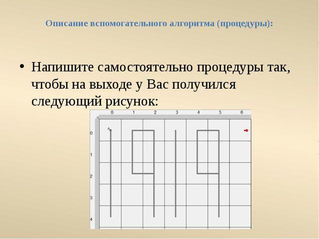 Описание вспомогательного алгоритма (процедуры): Напишите самостоятельно проц...