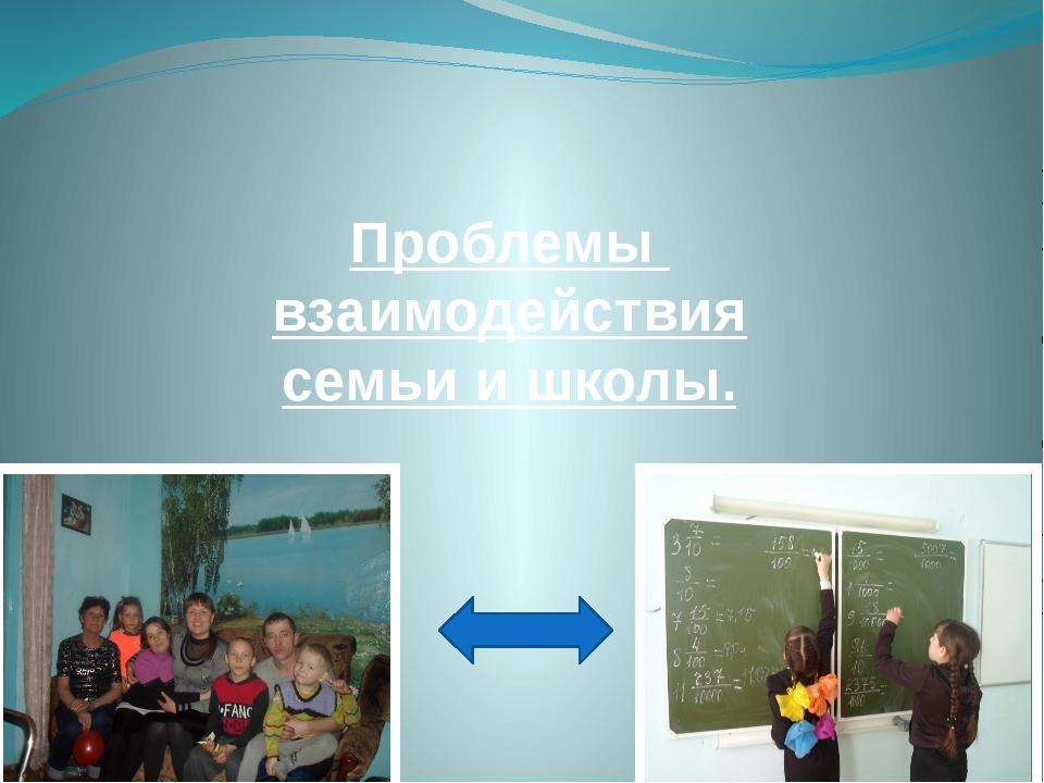 Проблемы взаимодействия семьи и школы.