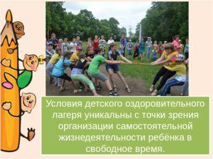 Условия детского оздоровительного лагеря уникальны с точки зрения организации