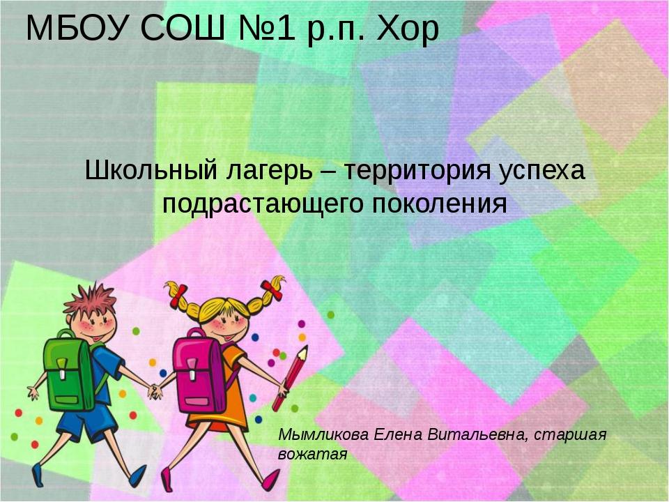 Школьный лагерь – территория успеха подрастающего поколения МБОУ СОШ №1 р.п....