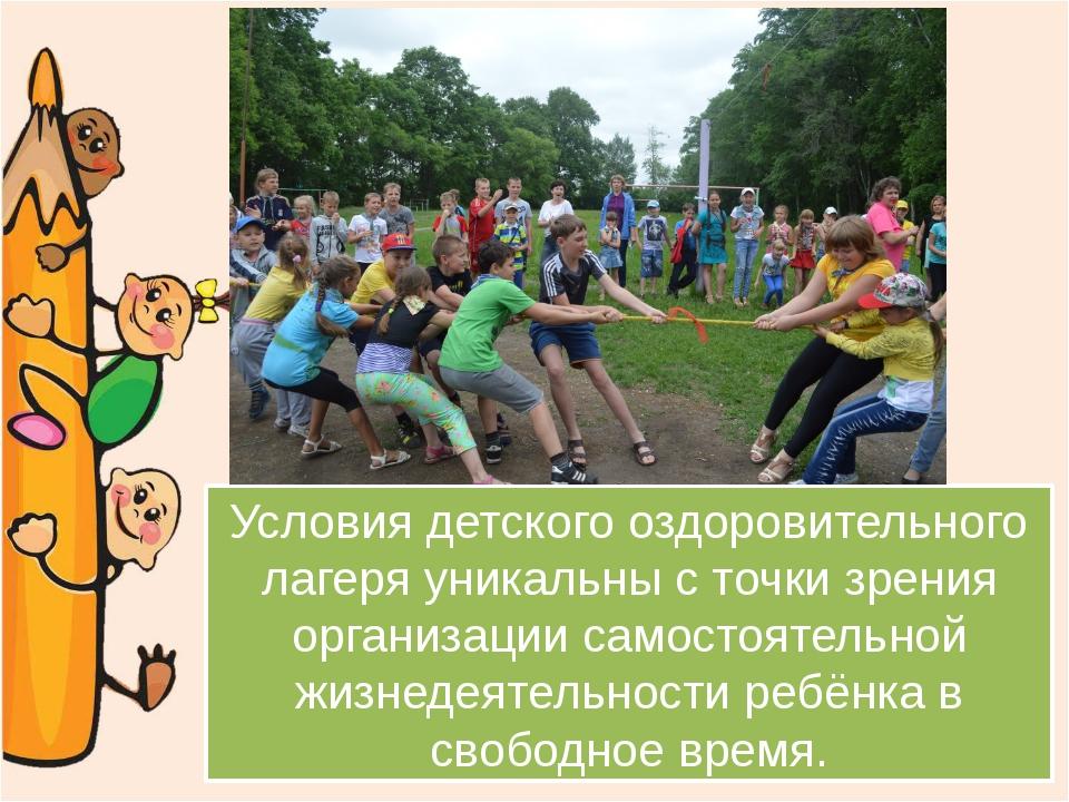 Условия детского оздоровительного лагеря уникальны с точки зрения организации...