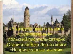«У каждого века есть свое средневековье» польский писатель-сатирик Станислав