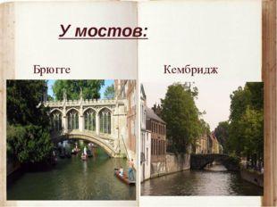 У мостов: Брюгге Кембридж