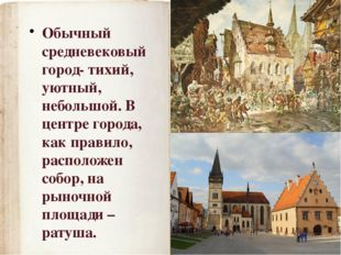 Обычный средневековый город- тихий, уютный, небольшой. В центре города, как п