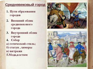 Средневековый город Пути образования городов Внешний облик средневекового гор