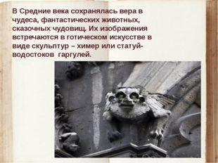 В Средние века сохранялась вера в чудеса, фантастических животных, сказочных