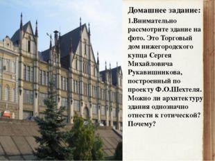 Домашнее задание: 1.Внимательно рассмотрите здание на фото. Это Торговый дом