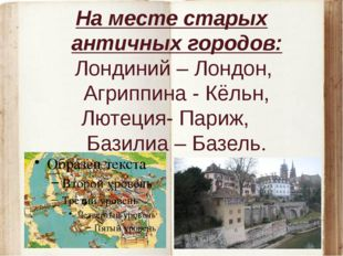 На месте старых античных городов: Лондиний – Лондон, Агриппина - Кёльн, Лютец
