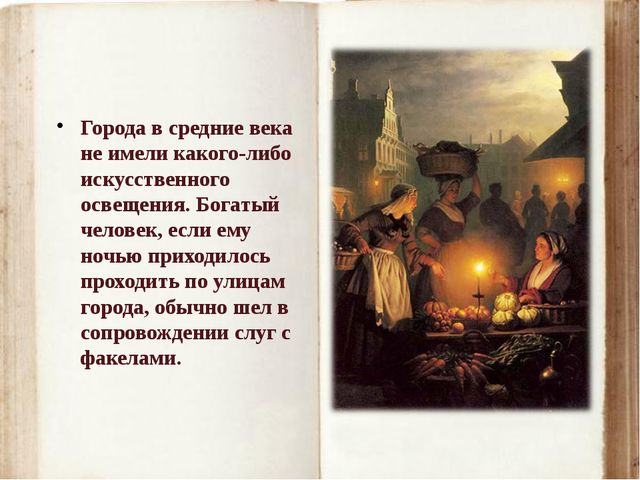Города в средние века не имели какого-либо искусственного освещения. Богатый...