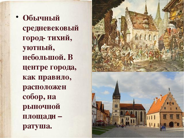 Обычный средневековый город- тихий, уютный, небольшой. В центре города, как п...