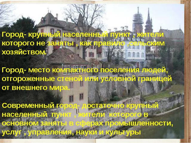 Город- крупный населенный пункт , жители которого не заняты , как правило ,се...