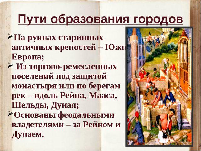 Пути образования городов На руинах старинных античных крепостей – Южная Европ...
