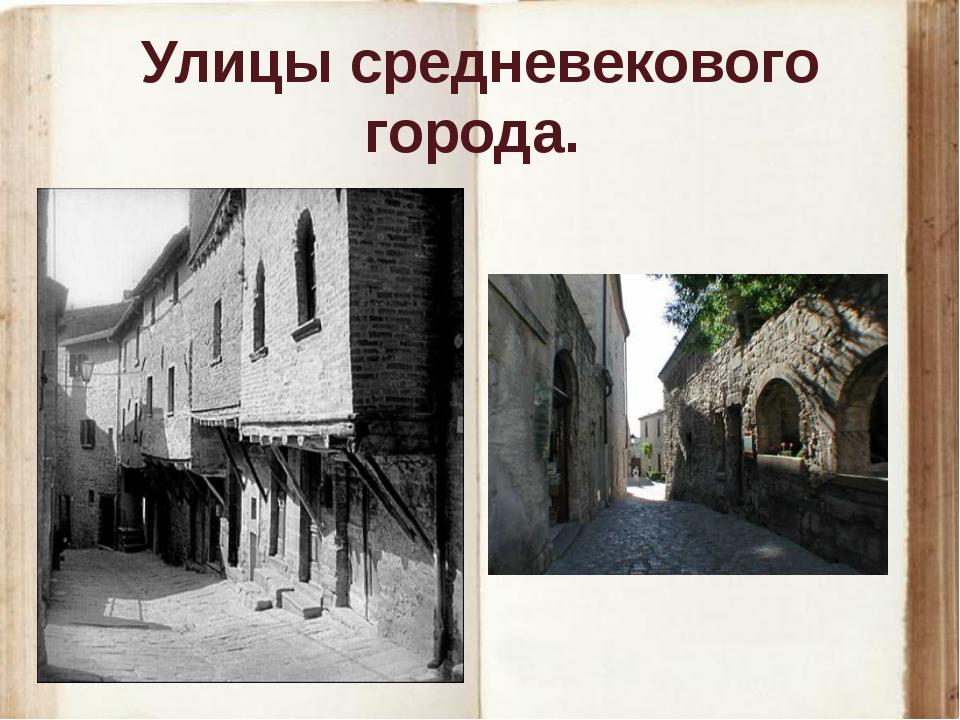 Улицы средневекового города.
