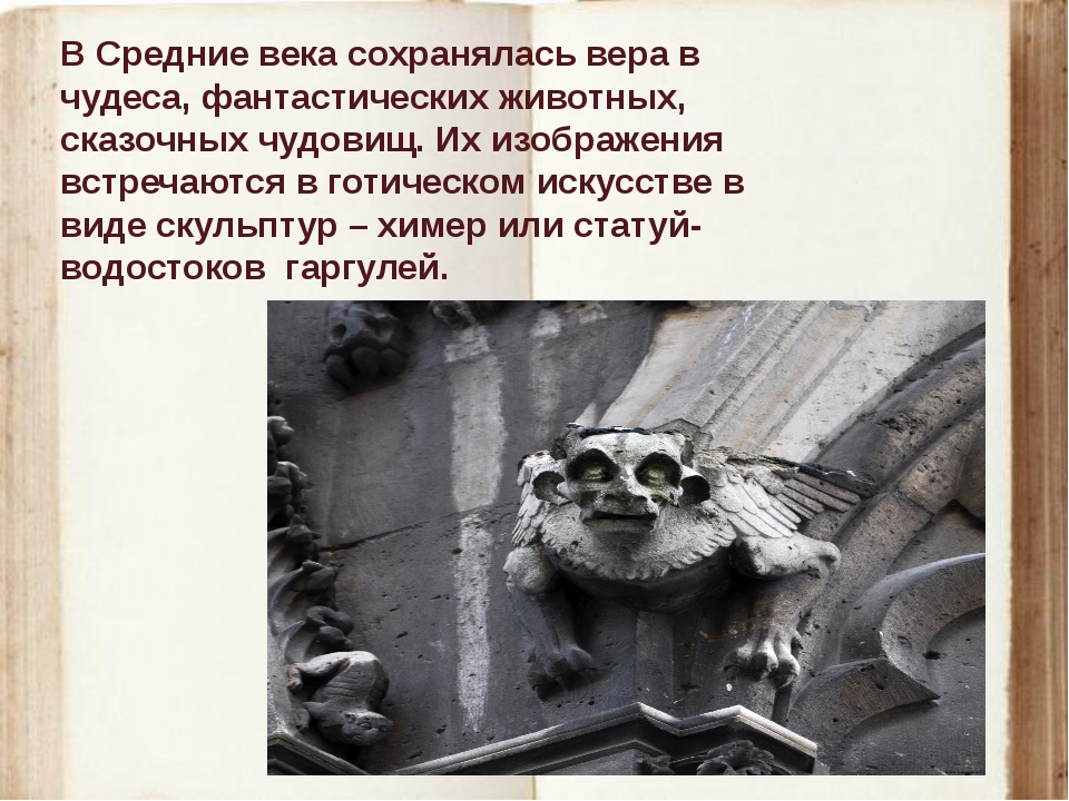 В Средние века сохранялась вера в чудеса, фантастических животных, сказочных...