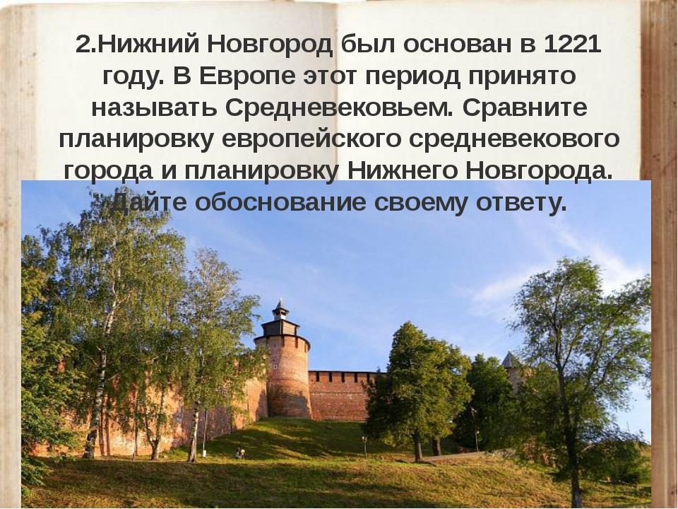 2.Нижний Новгород был основан в 1221 году. В Европе этот период принято назыв...