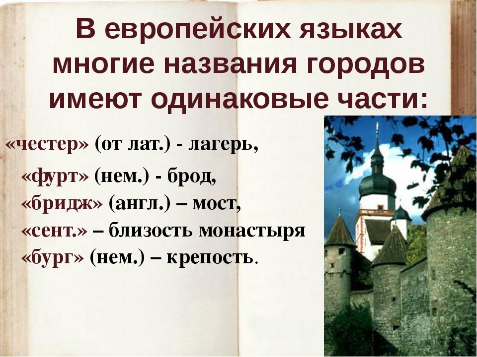 В европейских языках многие названия городов имеют одинаковые части: «честер»...