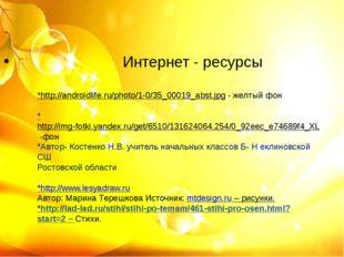 Интернет - ресурсы *http://androidlife.ru/photo/1-0/35_00019_abst.jpg - желт