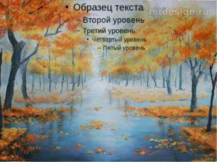 В этом уроке мы рассмотрим, как красиво нарисовать золотую осень, осенний пе