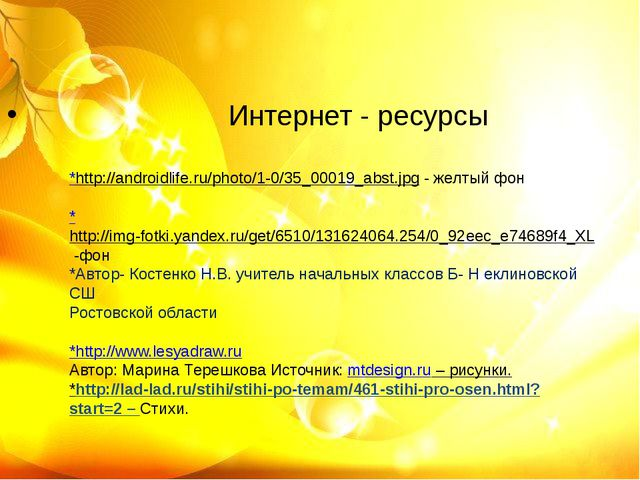 Интернет - ресурсы *http://androidlife.ru/photo/1-0/35_00019_abst.jpg - желт...