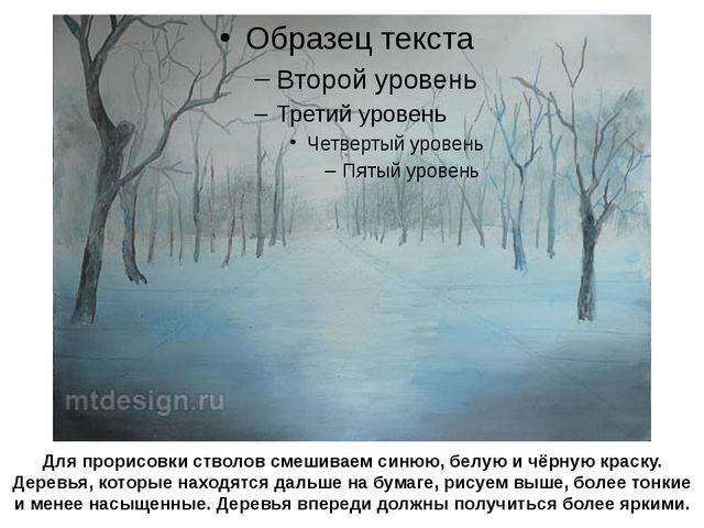 Для прорисовки стволов смешиваем синюю, белую и чёрную краску. Деревья, кото...