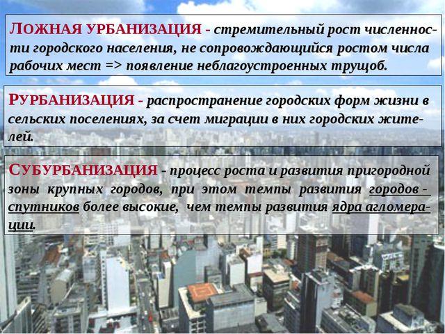 ЛОЖНАЯ УРБАНИЗАЦИЯ - стремительный рост численнос- ти городского населения, н...
