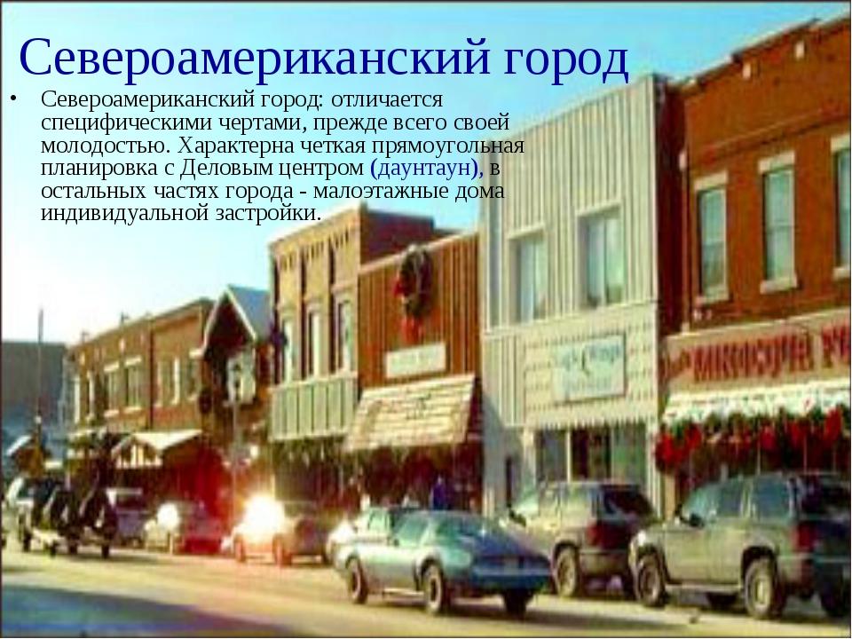 Североамериканский город Североамериканский город: отличается специфическими...