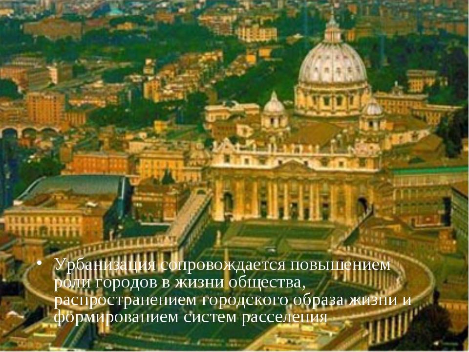Урбанизация сопровождается повышением роли городов в жизни общества, распрост...