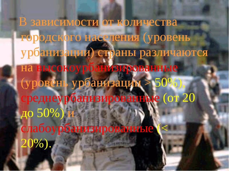 В зависимости от количества городского населения (уровень урбанизации) стран...