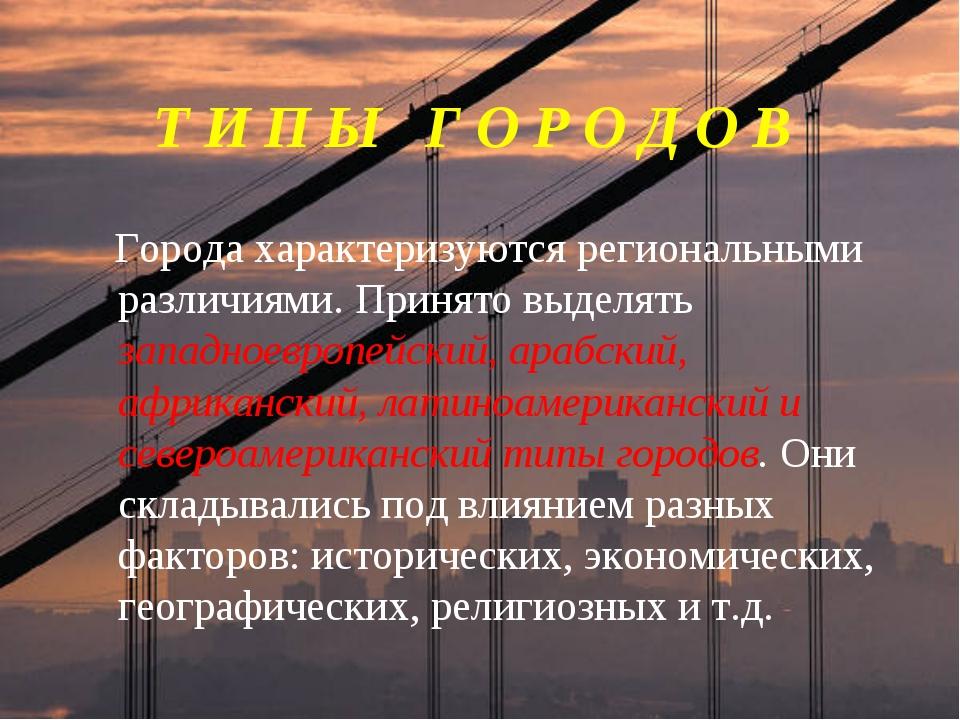 Т И П Ы Г О Р О Д О В Города характеризуются региональными различиями. Прин...