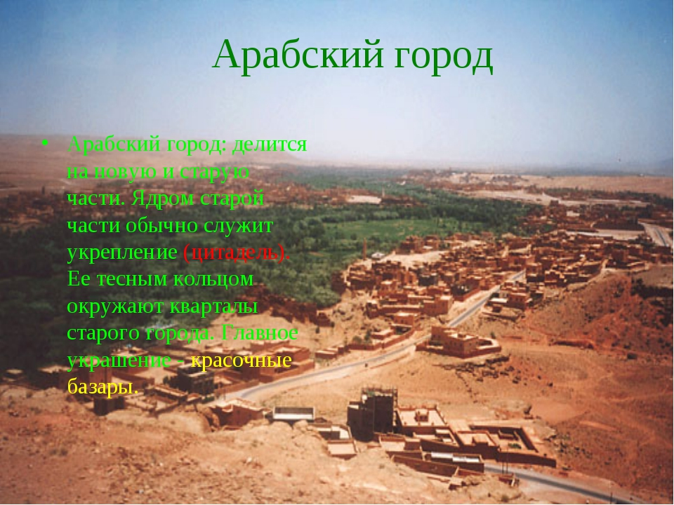 Арабский город Арабский город: делится на новую и старую части. Ядром старой...