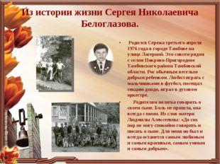 Из истории жизни Сергея Николаевича Белоглазова. Родился Сережа третьего апре