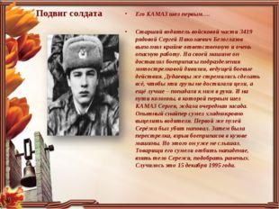 Подвиг солдата Его КАМАЗ шел первым…. Старший водитель войсковой части 3419 р