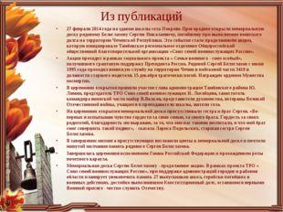 Из публикаций 27 февраля 2014 года на здании школы села Покрово-Пригородное о