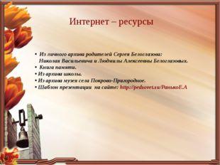 Из личного архива родителей Сергея Белоглазова: Николая Васильевича и Людмил
