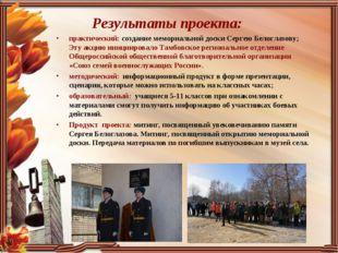 Результаты проекта: практический: создание мемориальной доски Сергею Белоглаз