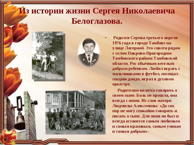 Из истории жизни Сергея Николаевича Белоглазова. Родился Сережа третьего апре...