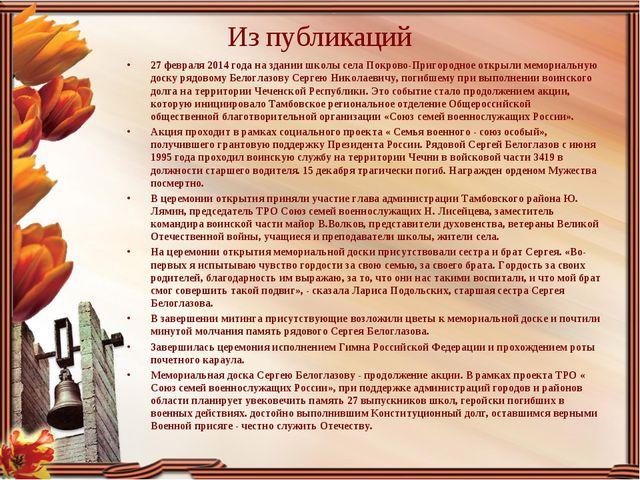 Из публикаций 27 февраля 2014 года на здании школы села Покрово-Пригородное о...