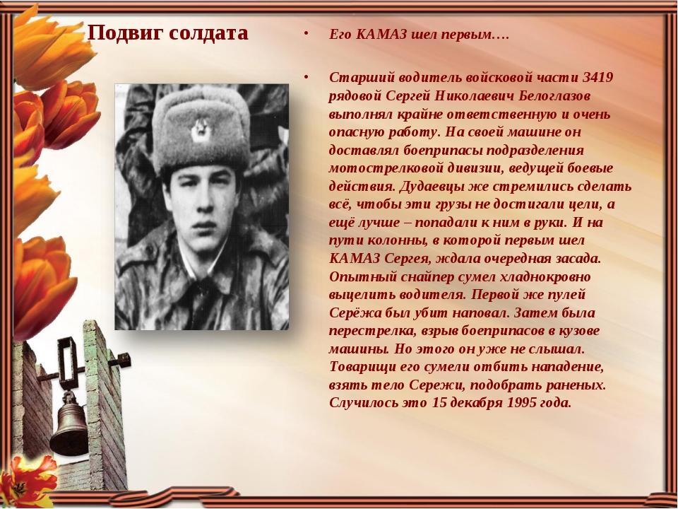Подвиг солдата Его КАМАЗ шел первым…. Старший водитель войсковой части 3419 р...