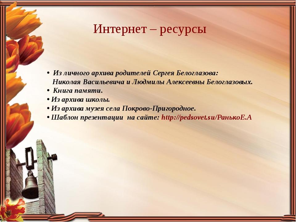 Из личного архива родителей Сергея Белоглазова: Николая Васильевича и Людмил...