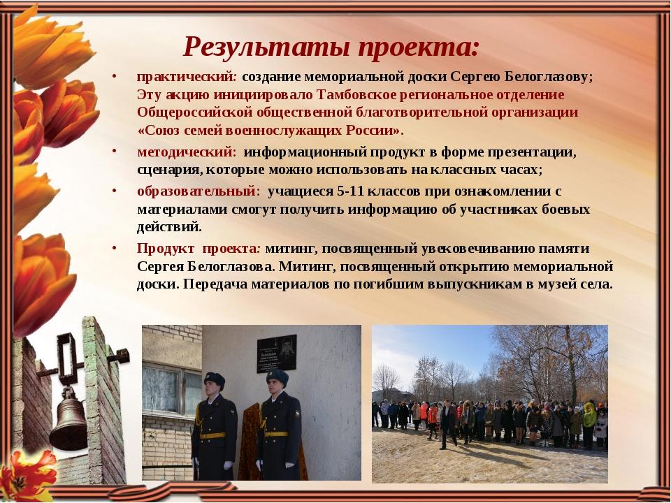 Результаты проекта: практический: создание мемориальной доски Сергею Белоглаз...