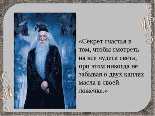 «Секрет счастья в том, чтобы смотреть на все чудеса света, при этом никогда н