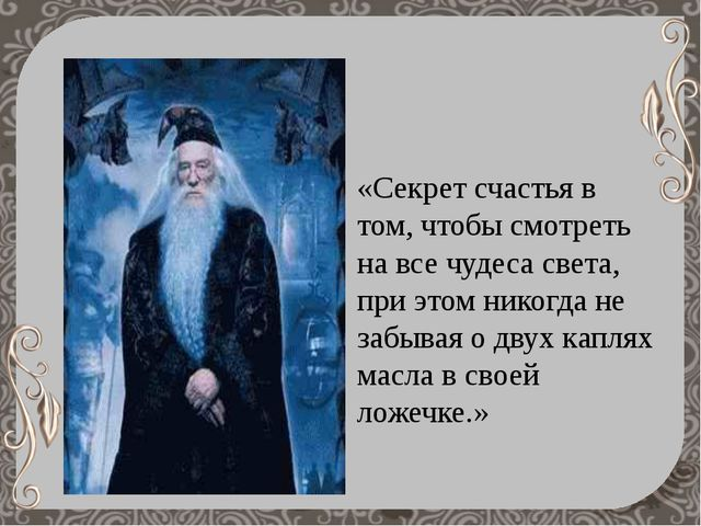 «Секрет счастья в том, чтобы смотреть на все чудеса света, при этом никогда н...